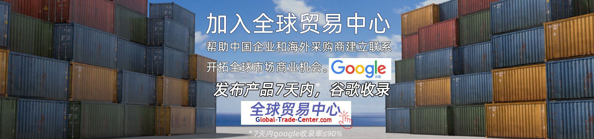 全球贸易中心