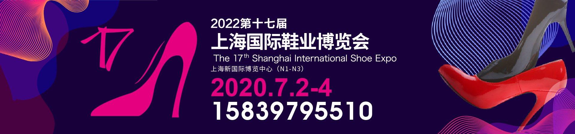 2020第17届上海国际鞋业博览会