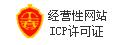 经营性网站ICP许可证