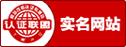 实名网站认证书 - 中国电子认证服务产业联盟