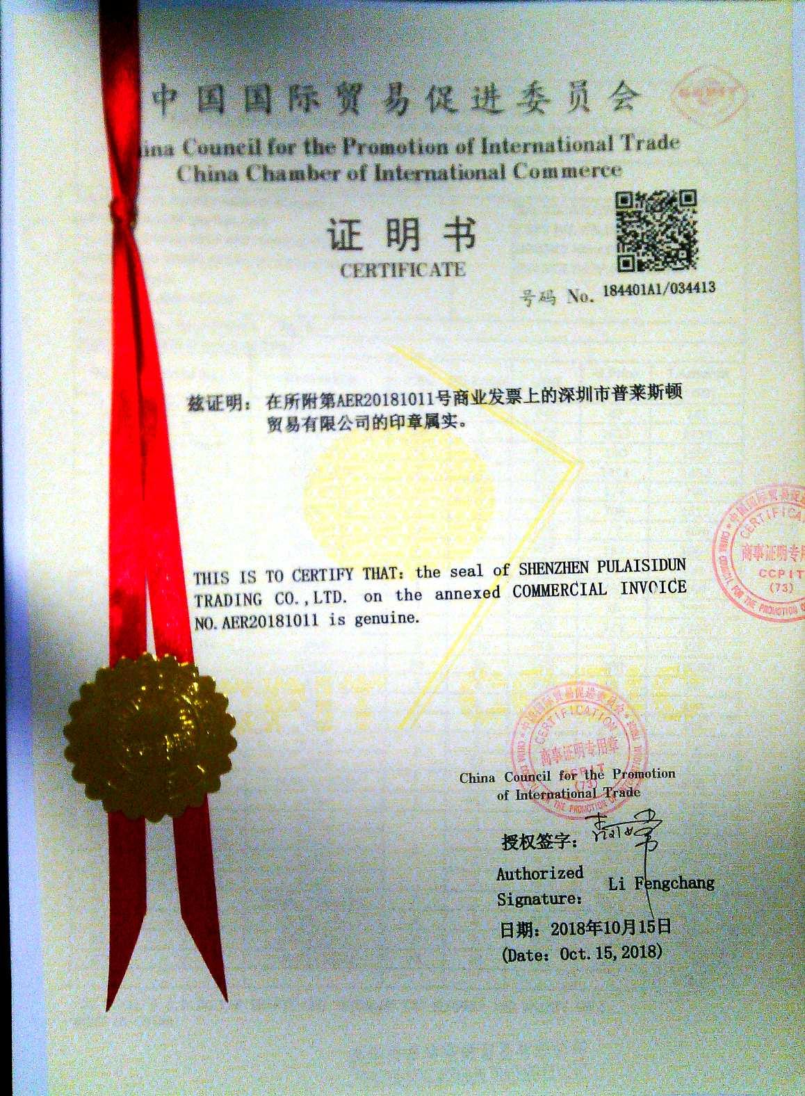 产地证_深圳市玖恒辉进出口有限公司