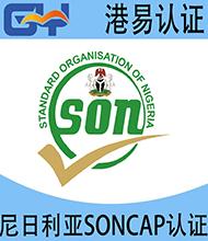 尼日利亚SONCAP认证_合肥港易质量认证咨询有限公司