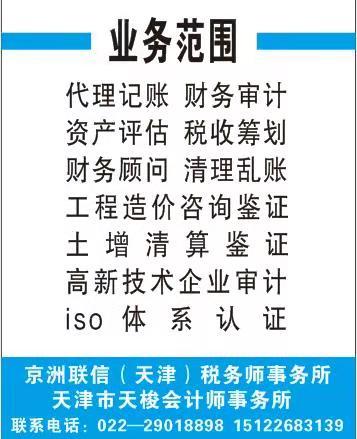 代理记账_京洲联信(天津)税务师事务所有限公司蓟州分公司