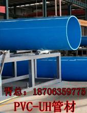 PVC-UH管材_山东信发东信塑胶有限公司