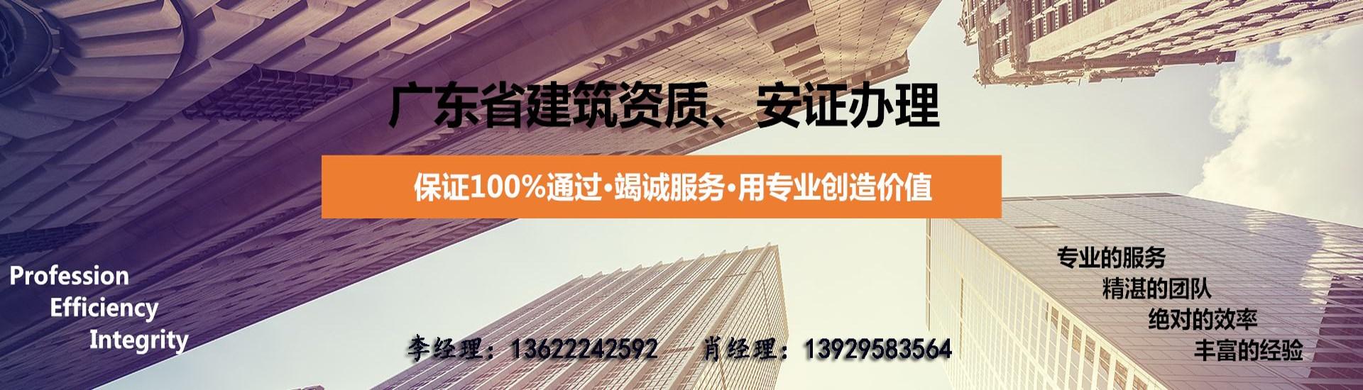 资质代办_广东博高工程咨询有限公司
