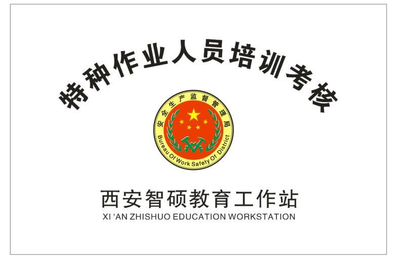西安电工培训考证 焊工培训考证_西安智硕教育科技有限公司