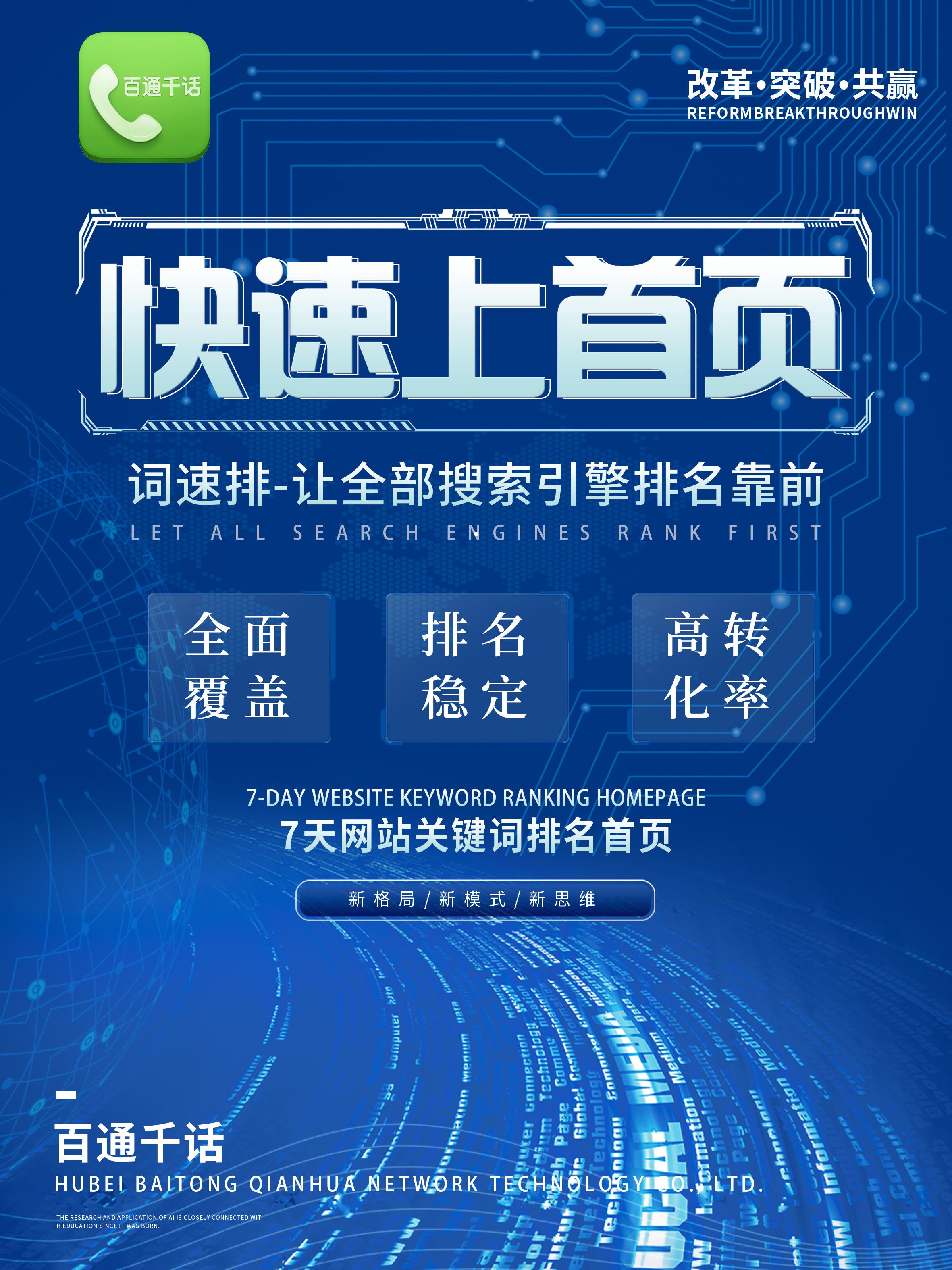 武汉_湖北百通千话网络科技有限公司