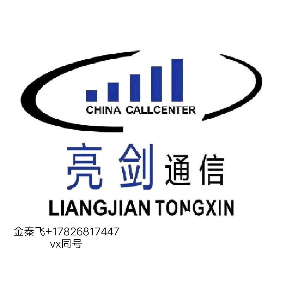 外呼系�y_北京亮�μ煜滦畔⒓夹g有限公司杭州分公司