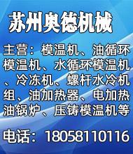 模温机_苏州奥德机械千赢官方下载