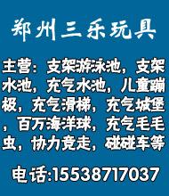 充气滑梯_郑州三乐玩具有限公司