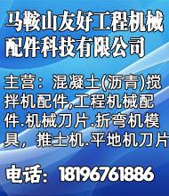 混凝土��拌�C配件_�R鞍山友好工程�C械配件科技有限公司
