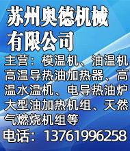 高温水温机_苏州奥德机械千赢官方下载