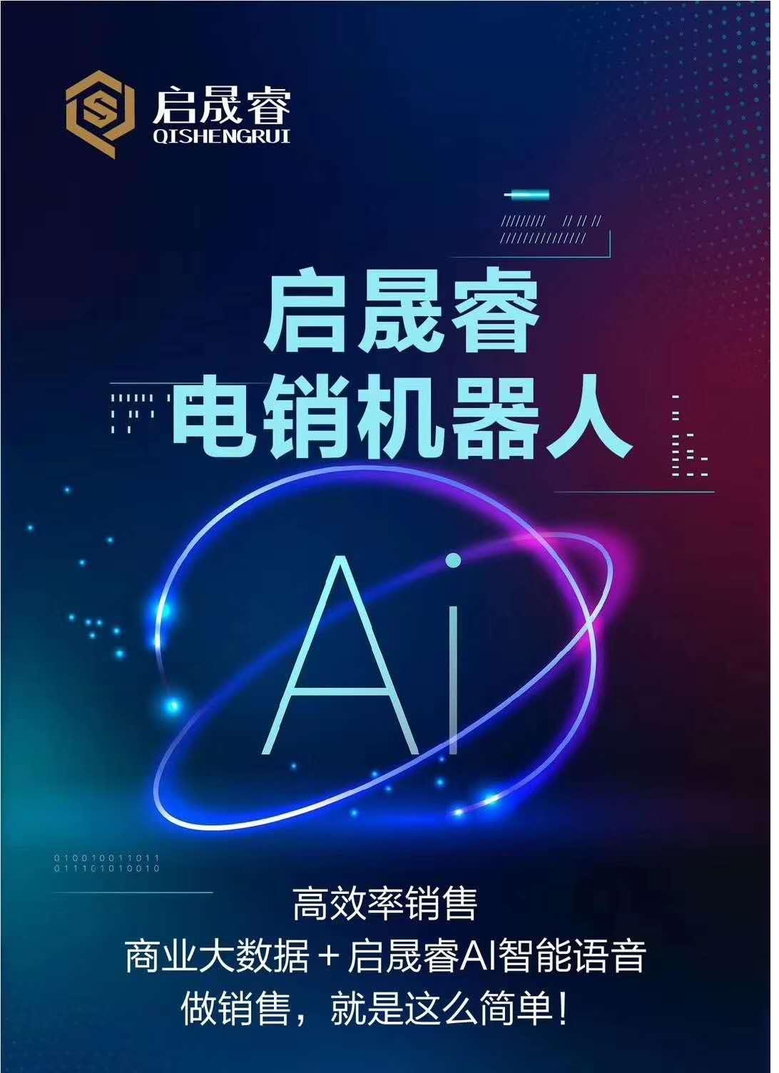 电话机器人_青岛启晟睿网络科技千赢官方下载