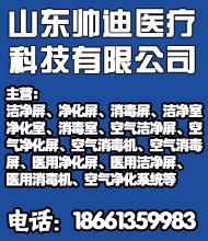 紫外�消毒器_山� ��迪�t��科技有限公司