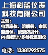 余氯监测仪_上海科蓝仪表科技有限公司
