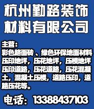 彩色路面�u_杭州勤路�b�材料有限公司
