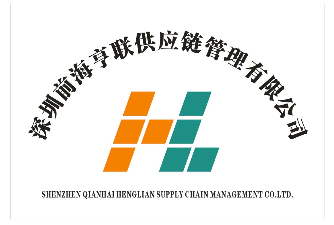 深圳前海亨联供应链管理有限公司头像