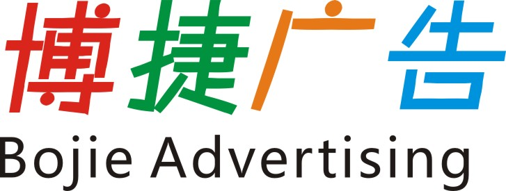 温州市鹿城区洪殿博捷广告设计工作室标识logo图片
