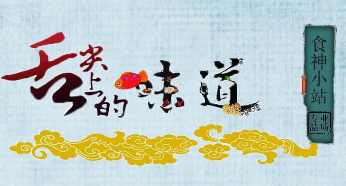 武汉四季美味餐饮管理有限公司 - 阿土伯企业名