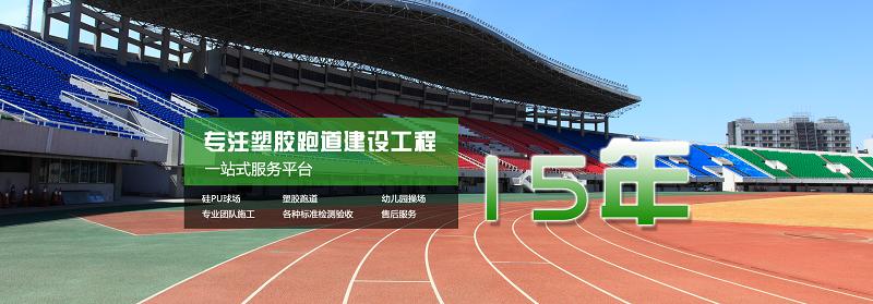 黑龙江省亿宝体育设施工程有限公司形象图