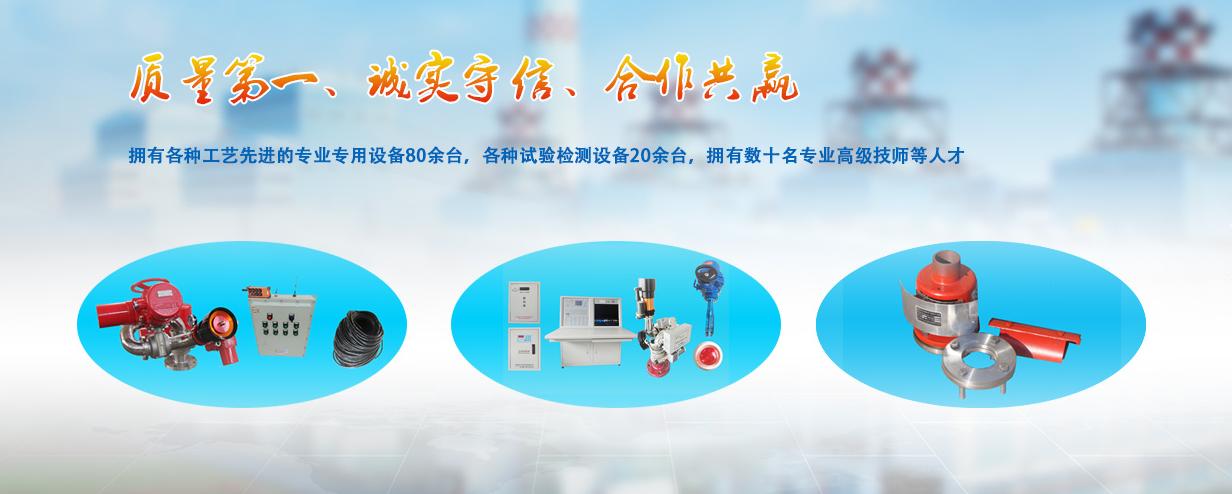 济南环球工业消防设备千赢官方下载形象图
