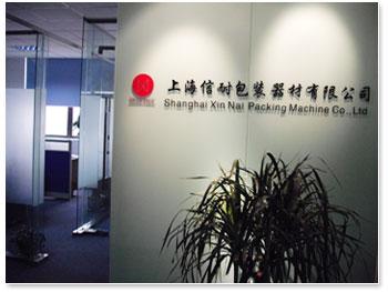 上海信耐包装器材有限公司形象图