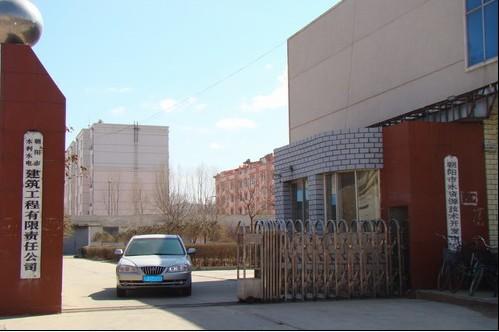 朝阳市水利水电建筑工程有限责任公司图片
