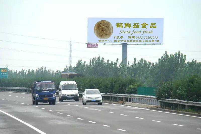 鹤壁市鹤鲜菇食品有限公司