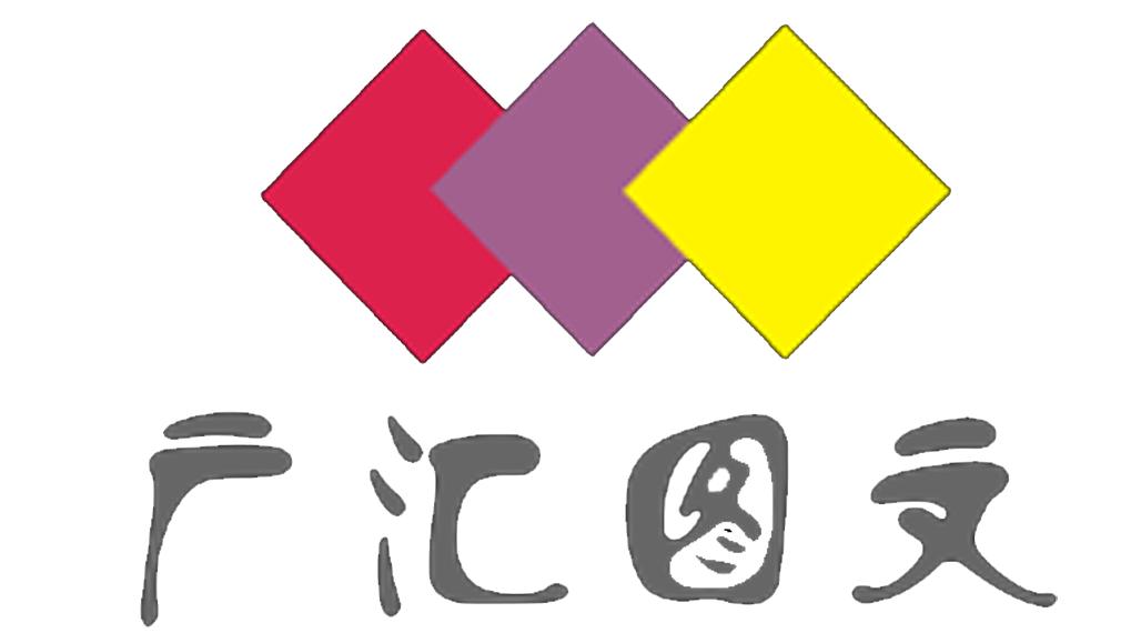 常州广汇图文制作有限公司头像图片