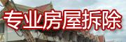 德宏州恒源房屋拆卸工程千赢官方下载标识LOGO