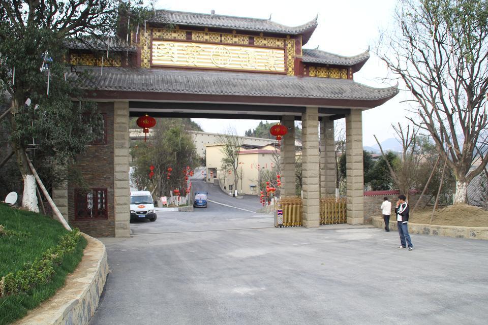 贵州省仁怀市茅台镇国宝酒厂