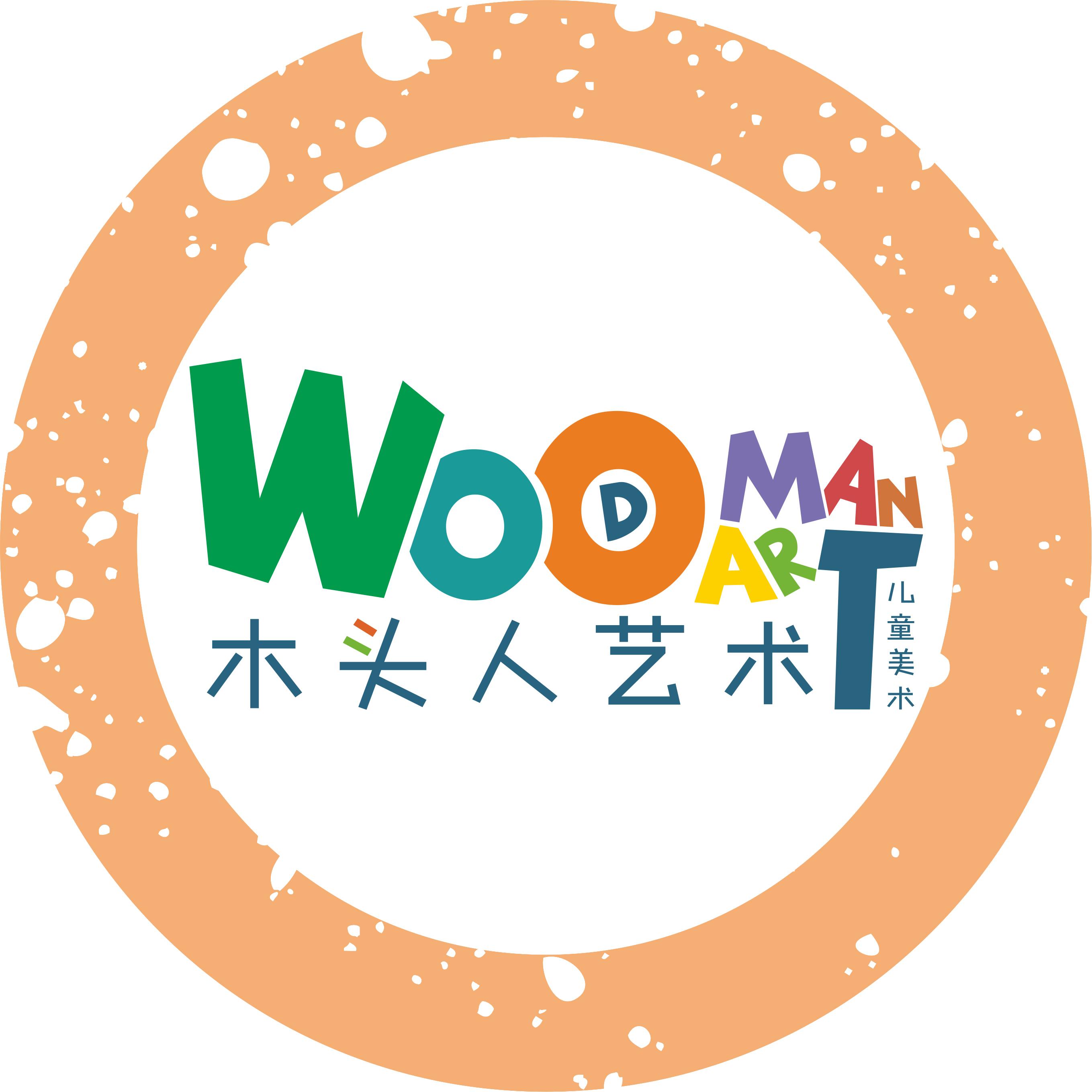 木头人艺术中心是一家专注3-12岁儿童创意美术培训机构.图片