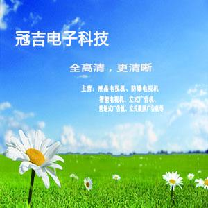 广州冠吉电子科技万博体育app手机登陆形象图