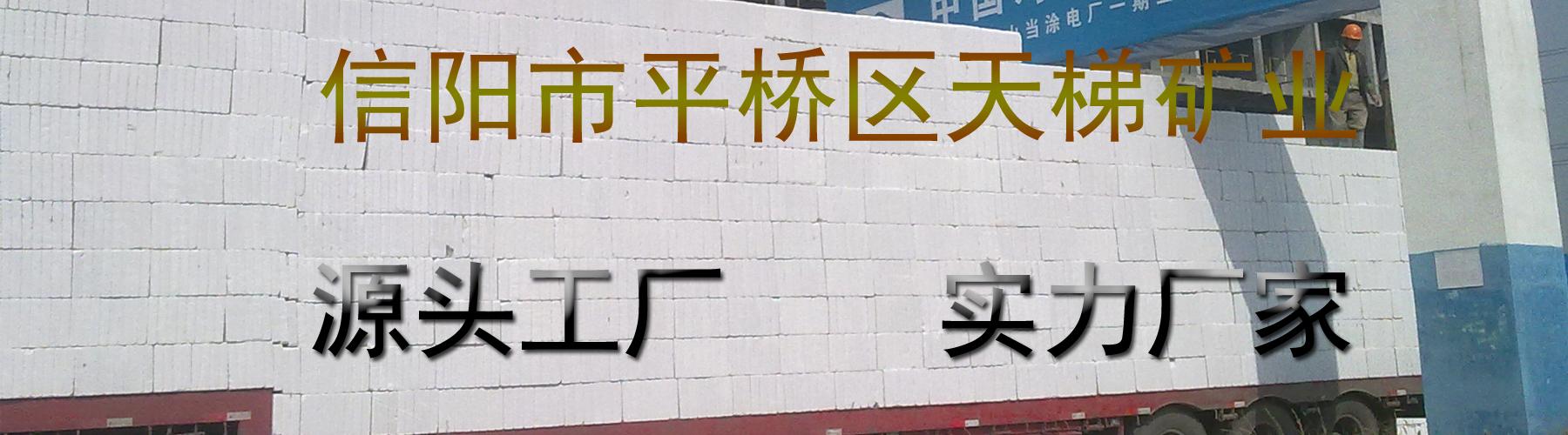 信阳市平桥区天梯矿业形象图
