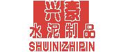 济宁市兴豪水泥制品有限公司头像