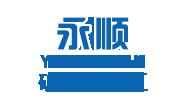 灵寿县永顺矿产品加工厂标识LOGO