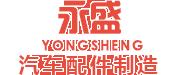 威县永盛汽车配件制造万博体育app手机登陆标识LOGO