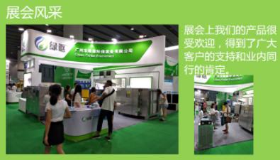 广州市绿森环保设备千赢官方下载形象图
