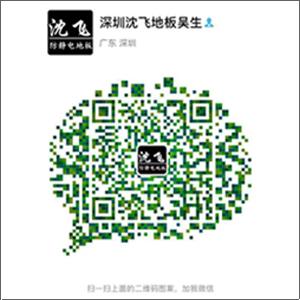 深圳飞航防静电地板万博体育app手机登陆形象图