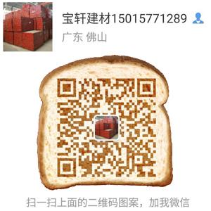 顺德区伦教宝轩建材租赁经营部形象图