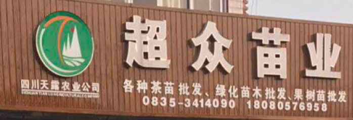 四川省天露�r�I�l展有限公司�^像