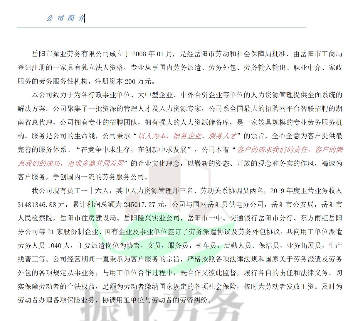 岳阳市振业劳务千赢官方下载形象图