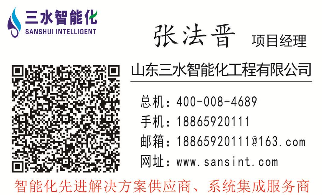 山东三水智能化工程千赢官方下载形象图