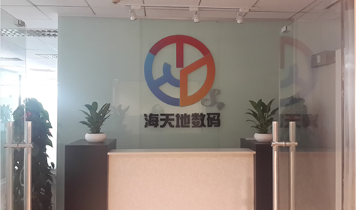 天地科技煤机再制造_海天地数码科技(北京)有限公司