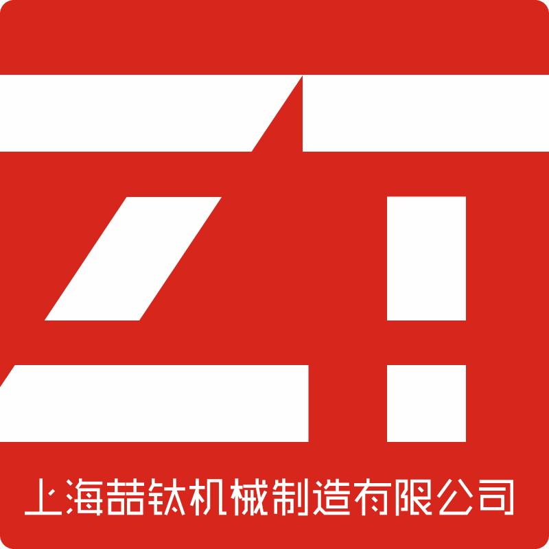 上海喆钛机械制造有限公司头像