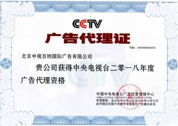 北京中视百纳国际广告千赢官方下载形象图