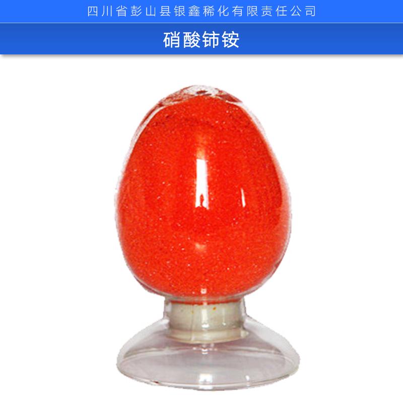 四川省彭山县银鑫稀化有限责任公司标识LOGO