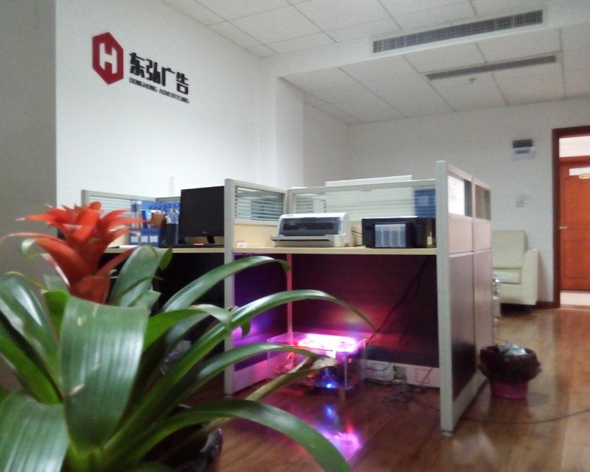 衡阳市东弘广告传媒有限公司图片