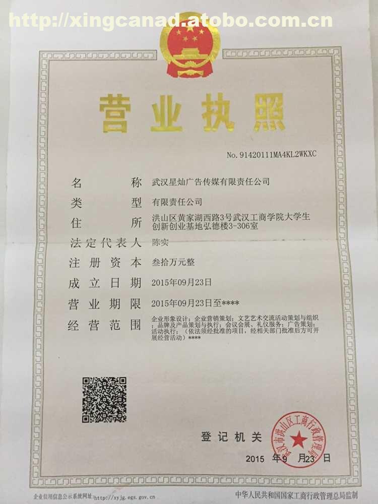 武汉工商网企业�z*_工商分局 有效期: 2015年9月23日 至 2017年9月23日 公司名称: 武汉