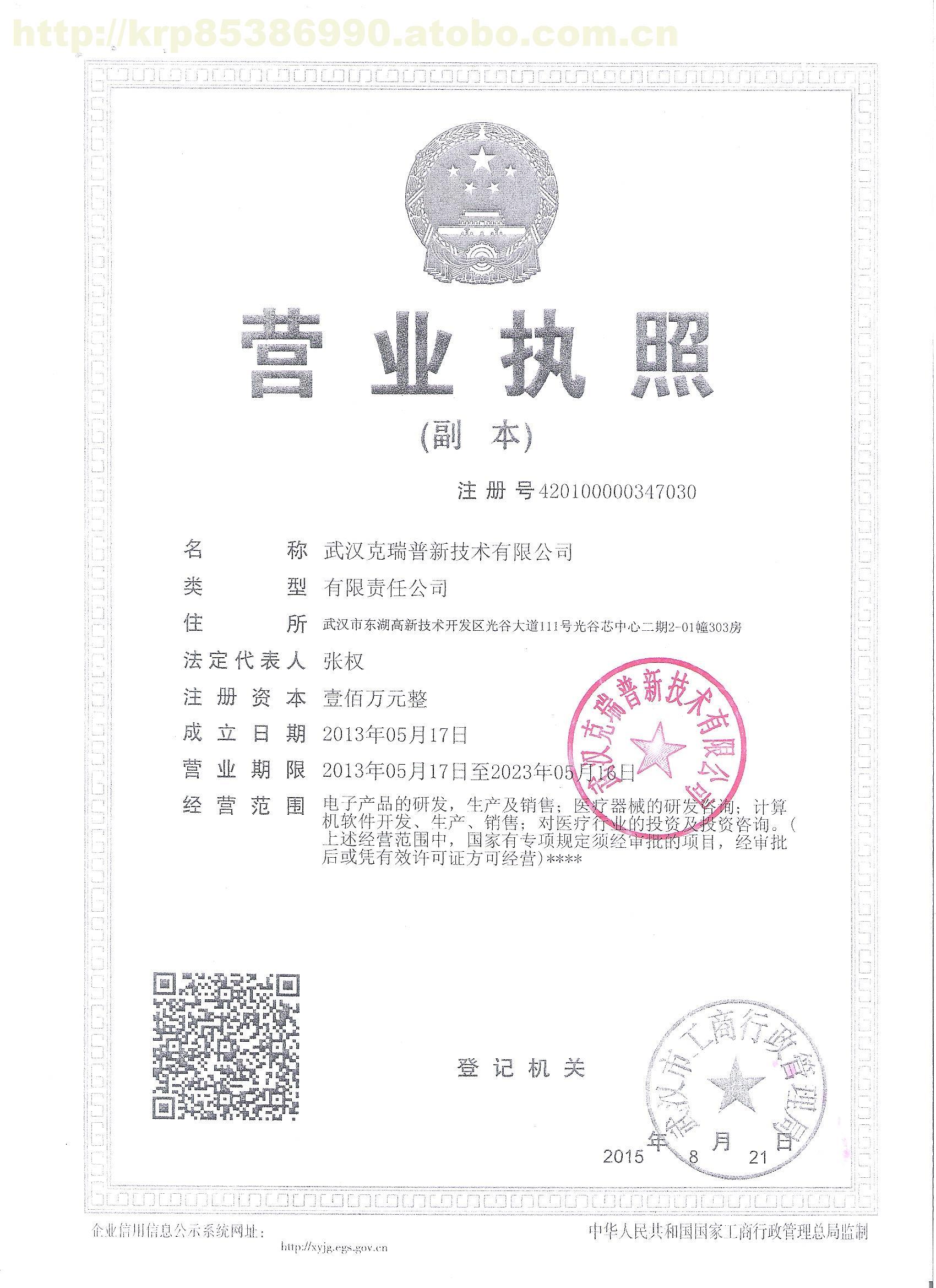 武汉工商网企业�z*_武汉市工商行政管理局 有效期: 2013年5月17日 至 2023年5月16日 公司